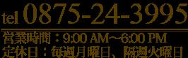 03-3371-8217