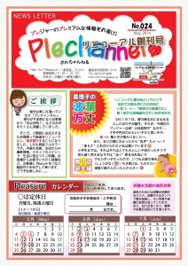 『Plechannel』 No.024 ('14_5月号) 1_R