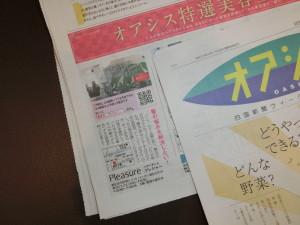 四国新聞オアシス20150918